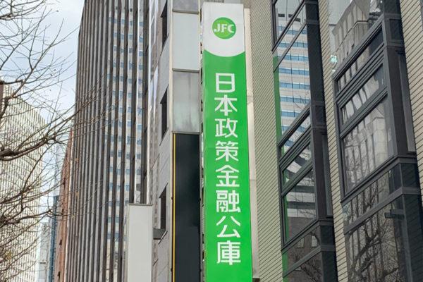 日本政策金融公庫画像