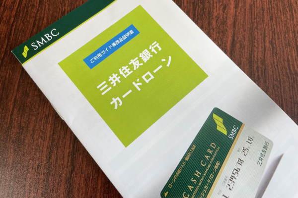 三井住友銀行カードローンパンフレット